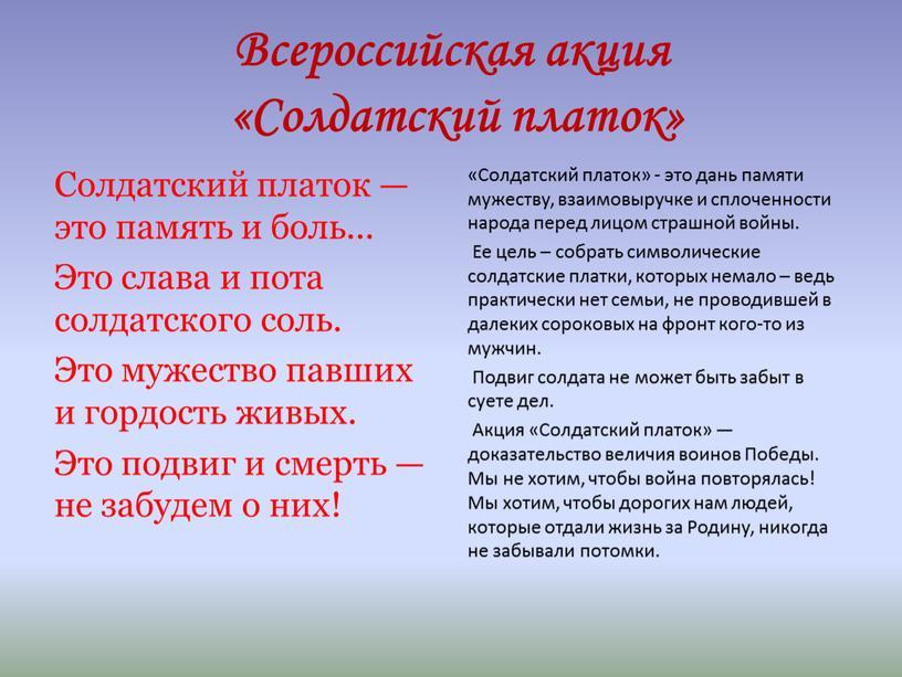 Всероссийская акция «Солдатский платок»