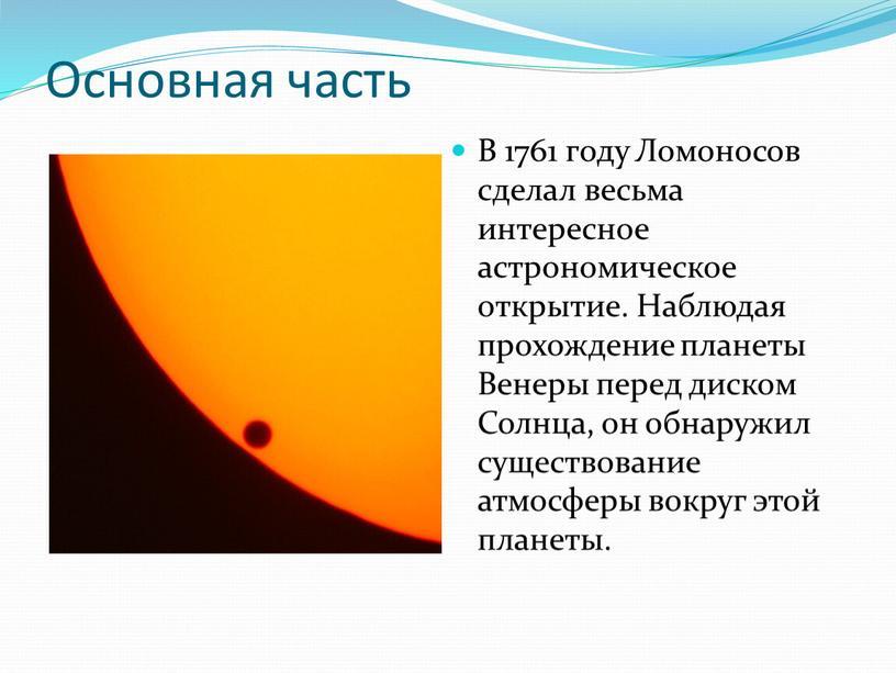 Основная часть В 1761 году Ломоносов сделал весьма интересное астрономическое открытие