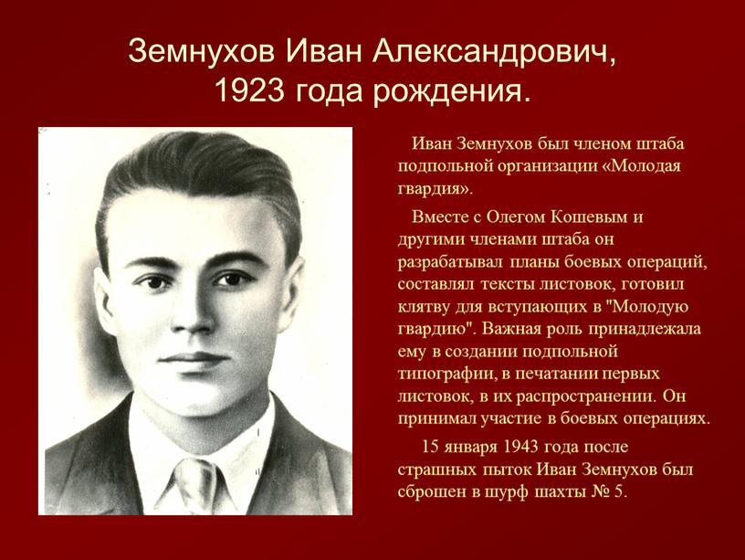 Земнухов Иван Александрович, 1923 года рождения