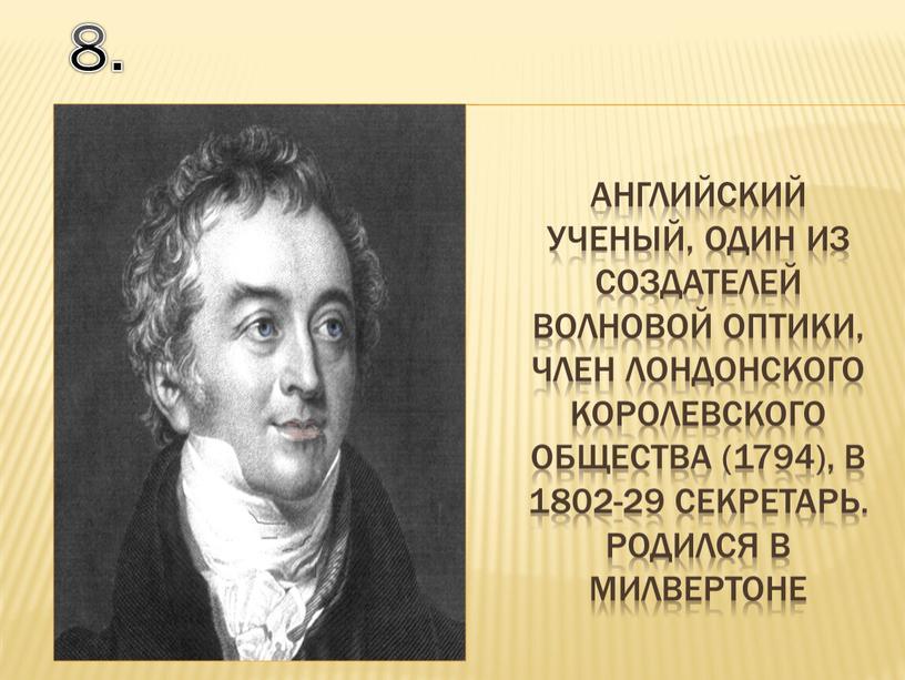 Лондонского королевского общества (1794), в 1802-29 секретарь