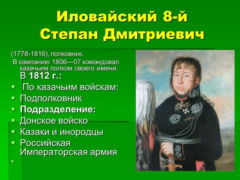 Иловайский 8-й Степан Дмитриевич (1778-1816), полковник