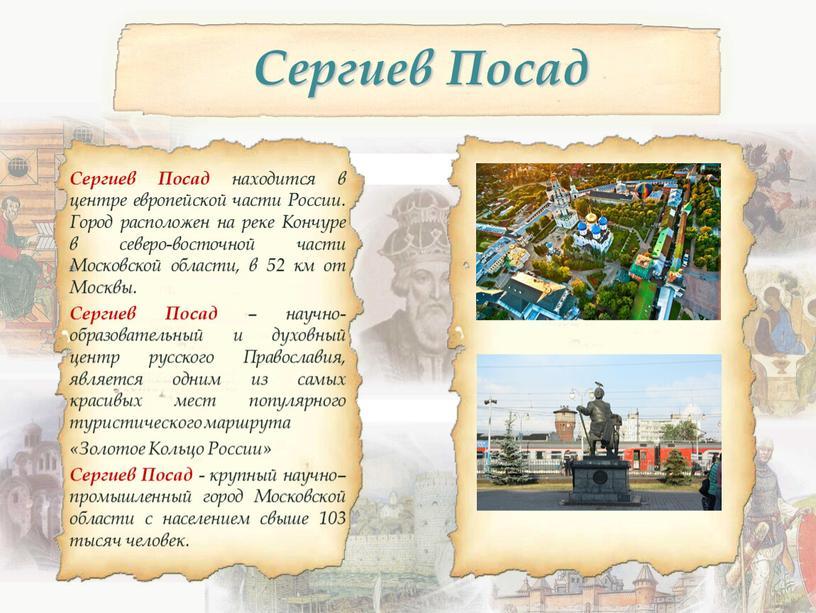 Сергиев Посад Сергиев Посад находится в центре европейской части