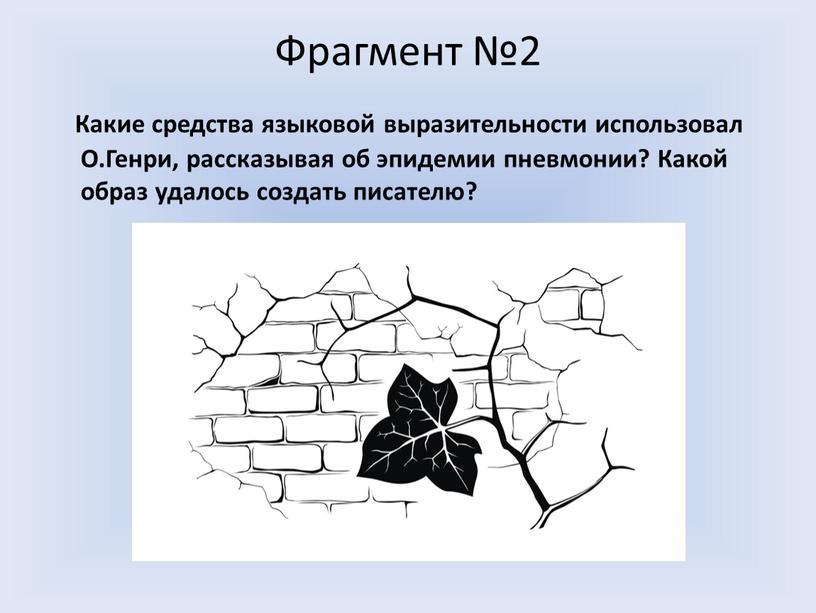Фрагмент №2 Какие средства языковой выразительности использовал