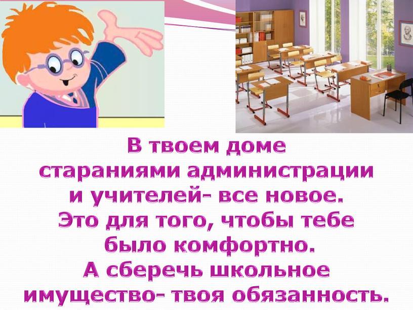 В твоем доме стараниями администрации и учителей- все новое