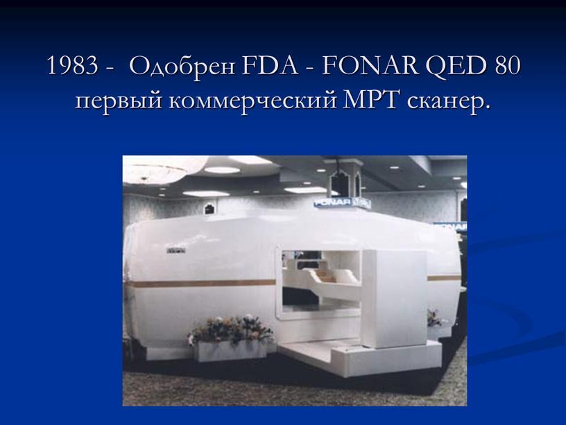 Одобрен FDA - FONAR QED 80 первый коммерческий