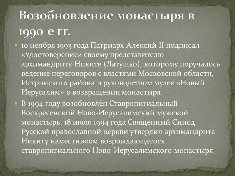 Патриарх Алексий II подписал «Удостоверение» своему представителю архимандриту