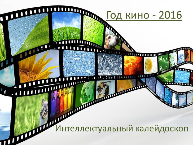 Год кино - 2016 Интеллектуальный калейдоскоп