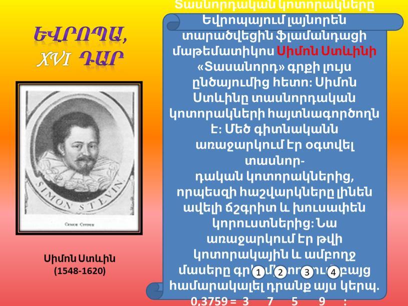 XVI Դար Սիմոն Ստևին (1548-1620)