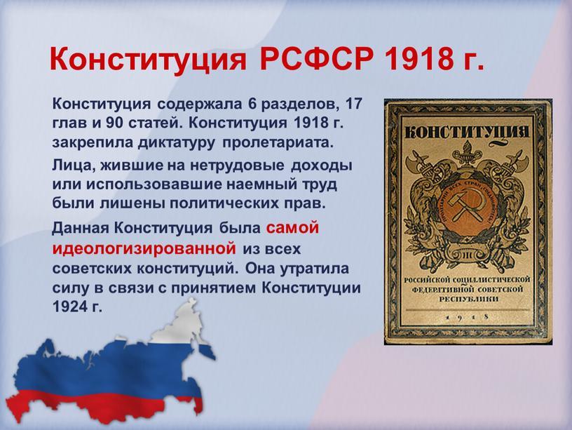 Конституция РСФСР 1918 г. Конституция содержала 6 разделов, 17 глав и 90 статей