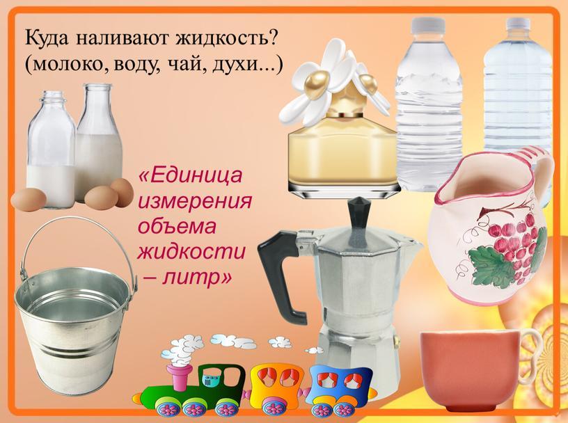 Куда наливают жидкость? (молоко, воду, чай, духи