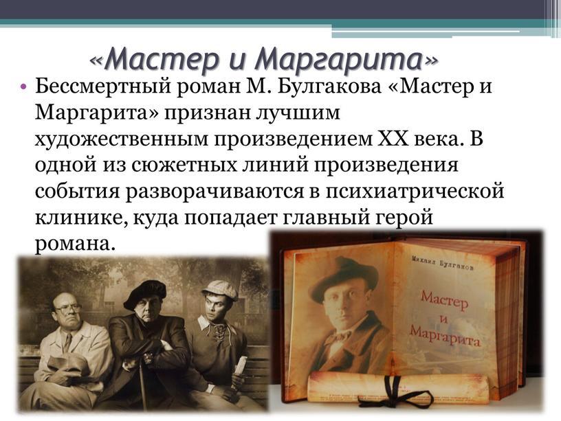 Мастер и Маргарита» Бессмертный роман