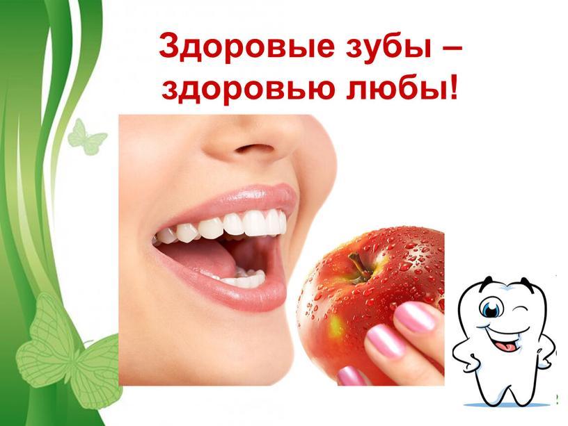 Здоровые зубы – здоровью любы!