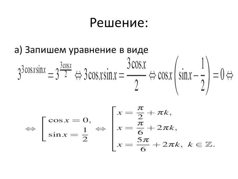 Решение: а) Запишем уравнение в виде
