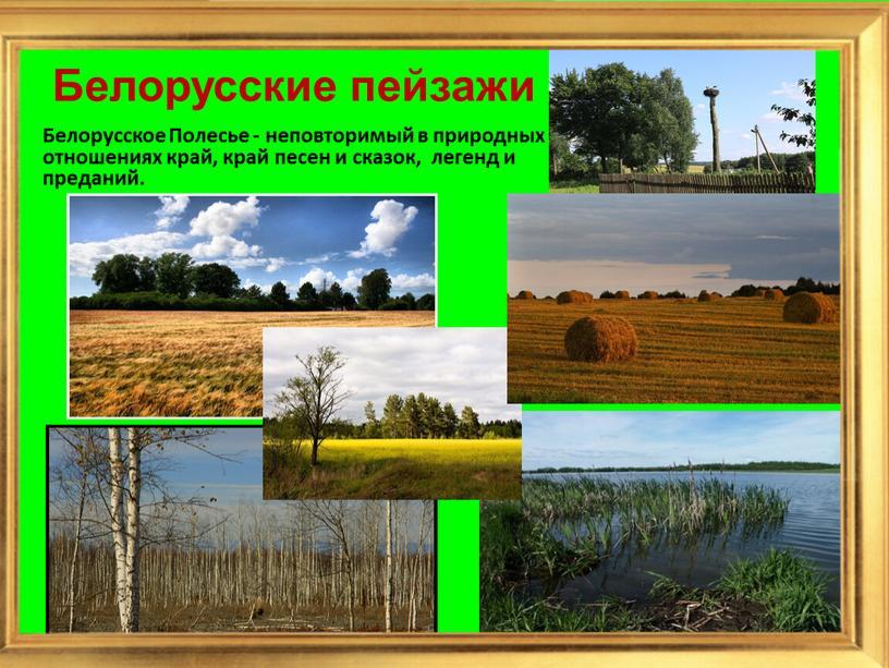 Белорусские пейзажи Белорусское