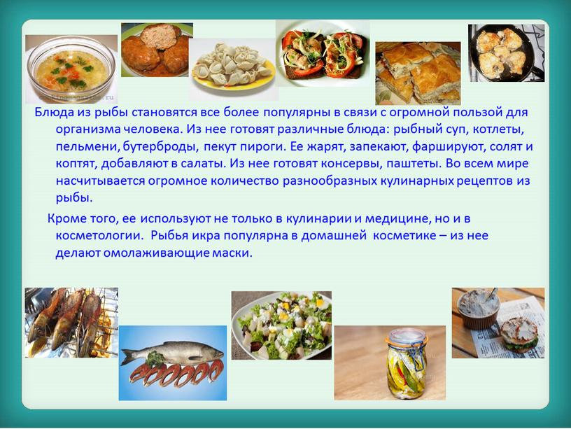Блюда из рыбы становятся все более популярны в связи с огромной пользой для организма человека