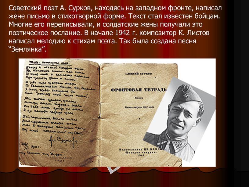 Советский поэт А. Сурков, находясь на западном фронте, написал жене письмо в стихотворной форме