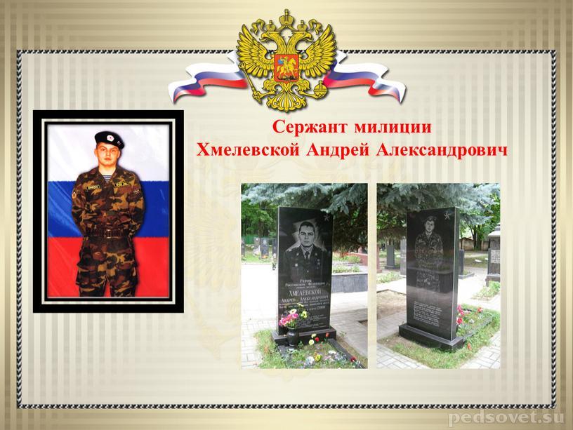 Сержант милиции Хмелевской Андрей