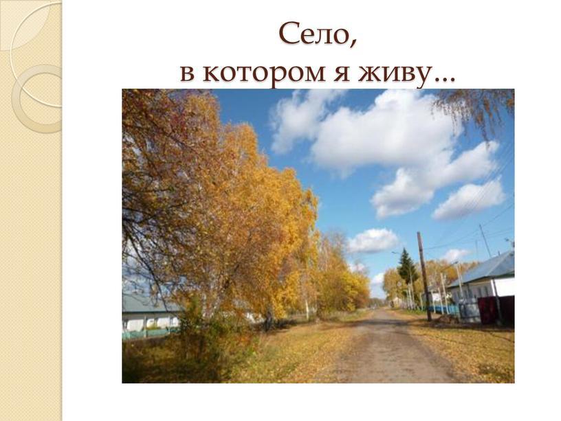 Село, в котором я живу...