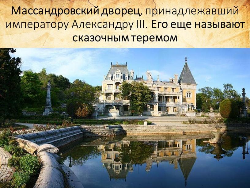 Массандровский дворец , принадлежавший императору