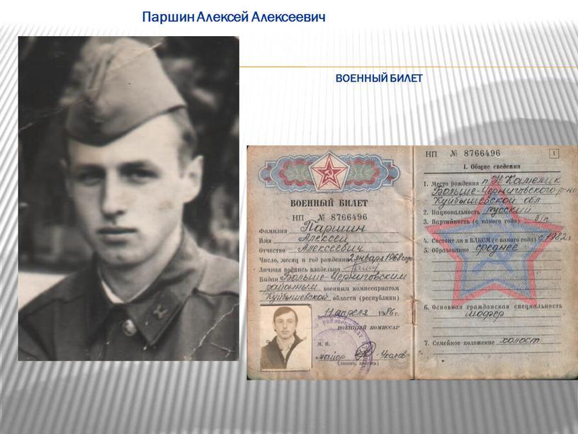 Паршин Алексей Алексеевич ВОЕННЫЙ
