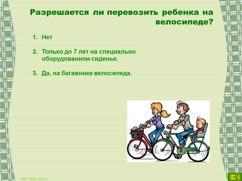 Разрешается ли перевозить ребенка на велосипеде?
