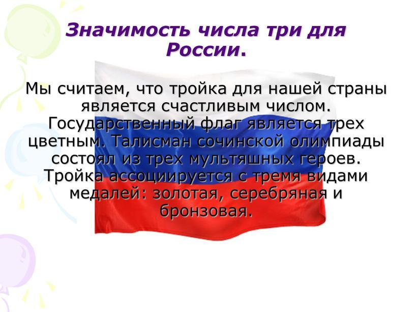 Значимость числа три для России