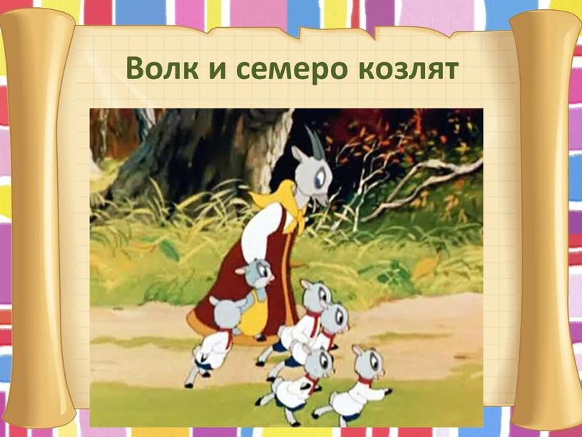 Волк и семеро козлят Отворили дверь козлята