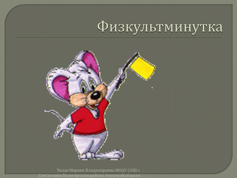 Физкультминутка Чалая Марина Владимировна