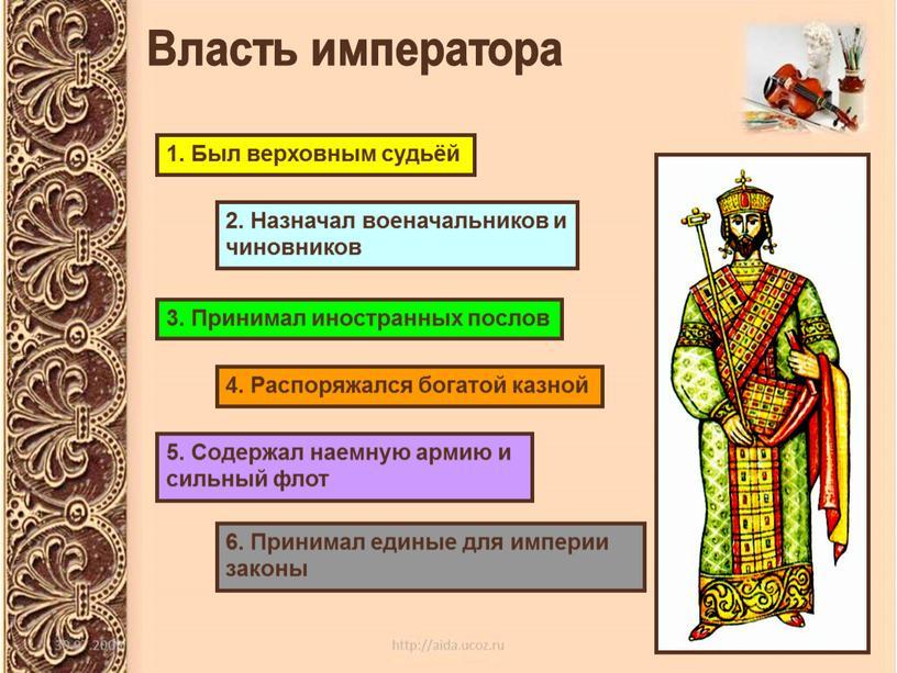 Власть императора 1. Был верховным судьёй 2