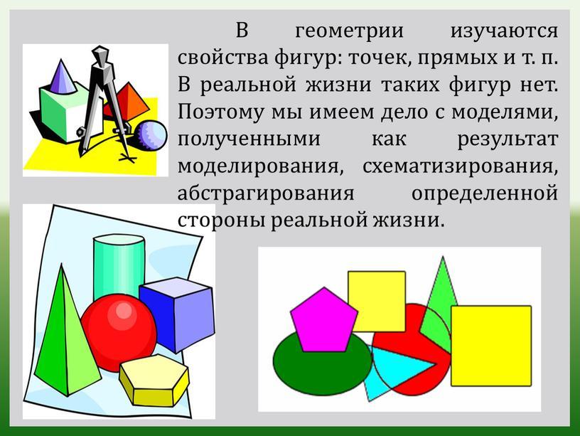 В геометрии изучаются свойства фигур: точек, прямых и т