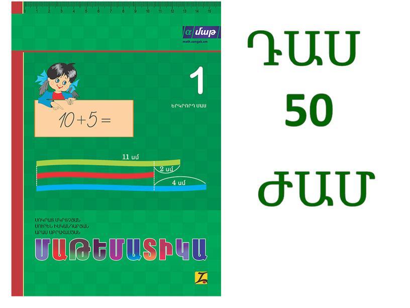 ԴԱՍ 50 ԺԱՄ