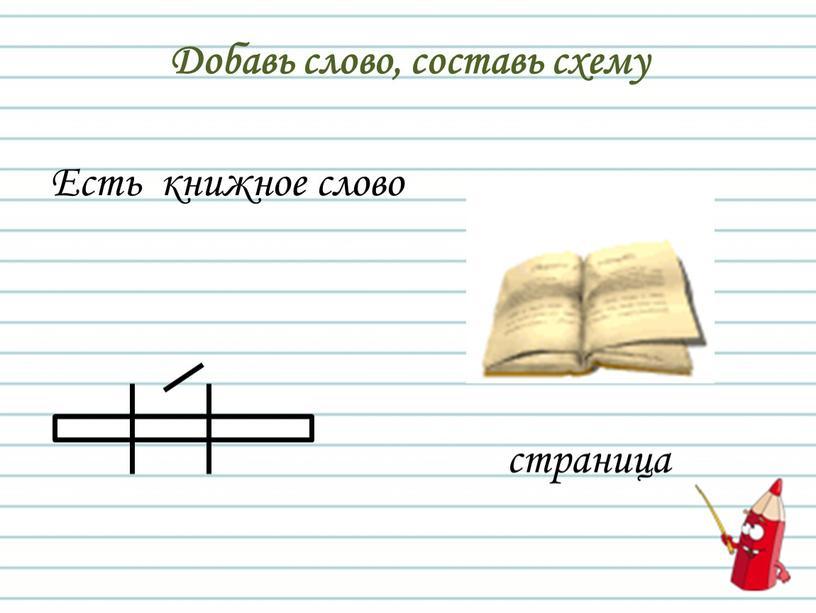 Добавь слово, составь схему Есть книжное слово страница