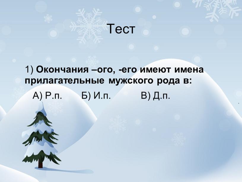 Тест 1) Окончания –ого, -его имеют имена прилагательные мужского рода в: