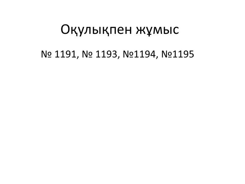 Оқулықпен жұмыс № 1191, № 1193, №1194, №1195