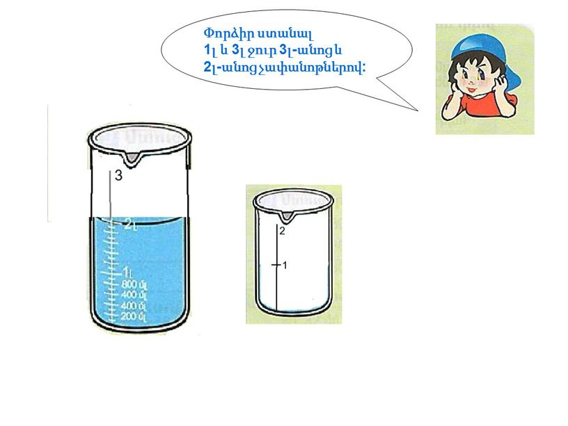 Փորձիր ստանալ 1լ և 3լ ջուր 3լ-անոց և 2լ-անոց չափանոթներով: