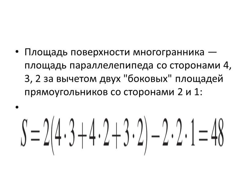 """Площадь поверхности многогранника — площадь параллелепипеда со сторонами 4, 3, 2 за вычетом двух """"боковых"""" площадей прямоугольников со сторонами 2 и 1:"""