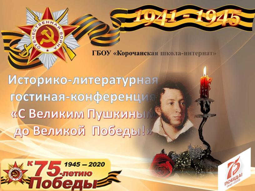 Историко-литературная гостиная-конференция «С