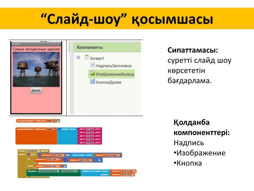 """Слайд-шоу"""" қосымшасы Сипаттамасы: суретті слайд шоу көрсететін бағдарлама"""