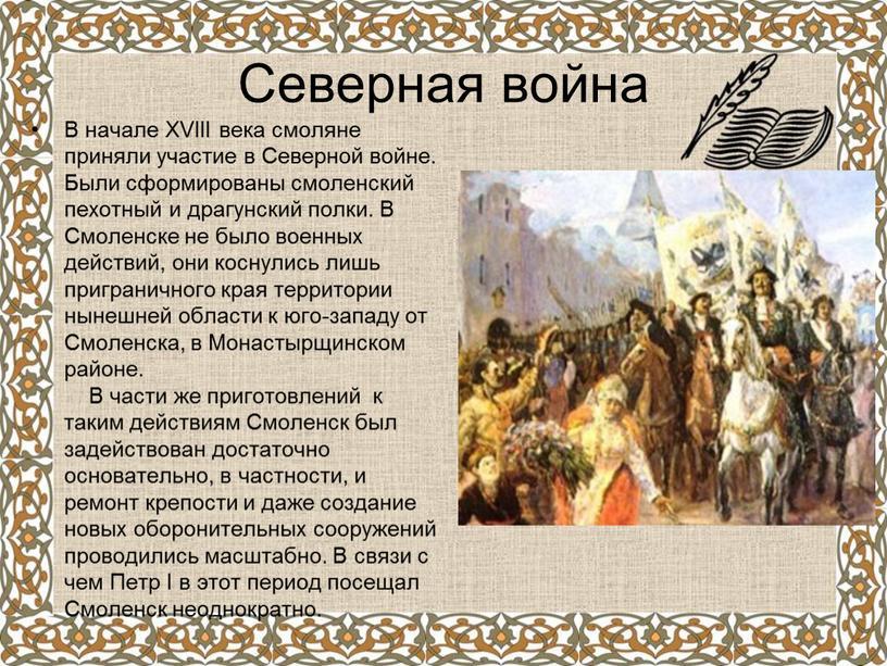 Северная война В начале XVIII века смоляне приняли участие в