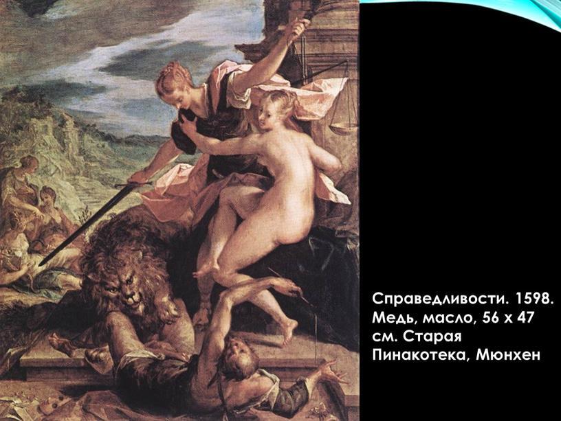 Справедливости. 1598. Медь, масло, 56 x 47 см