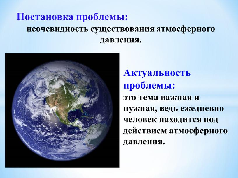 Актуальность проблемы: это тема важная и нужная, ведь ежедневно человек находится под действием атмосферного давления