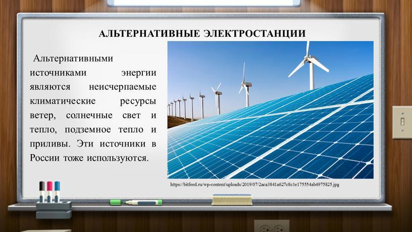 АЛЬТЕРНАТИВНЫЕ ЭЛЕКТРОСТАНЦИИ Альтернативными источниками энергии являются неисчерпаемые климатические ресурсы ветер, солнечные свет и тепло, подземное тепло и приливы