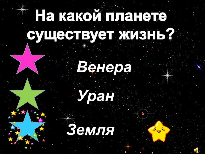 8 Венера 8 Уран Земля