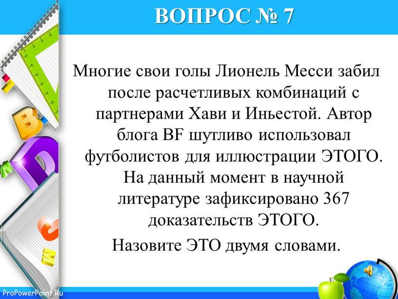 ВОПРОС № 7 Многие свои голы Лионель