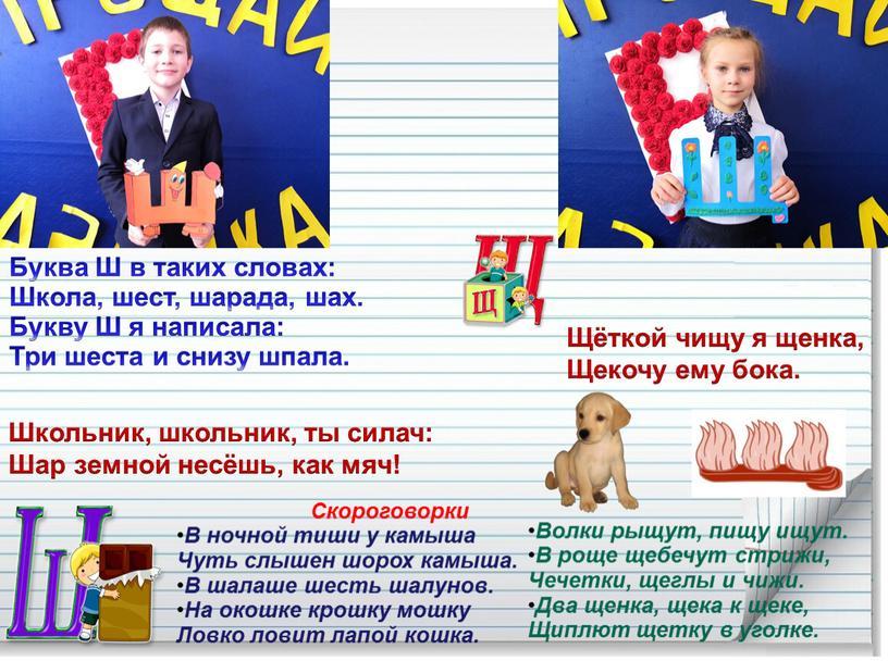 Буква Ш в таких словах: Школа, шест, шарада, шах