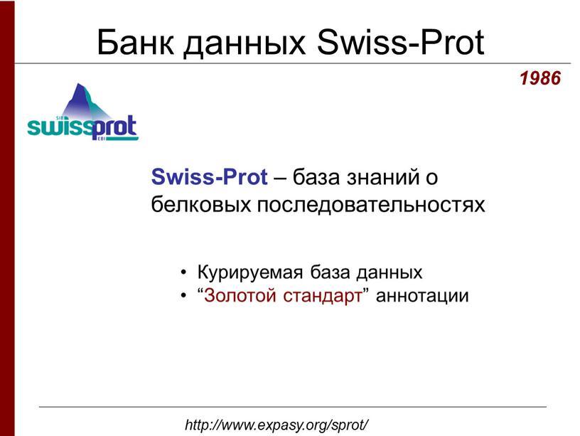 Банк данных Swiss-Prot 1986 Swiss-Prot – база знаний о белковых последовательностях http://www
