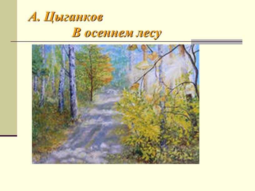А. Цыганков В осеннем лесу