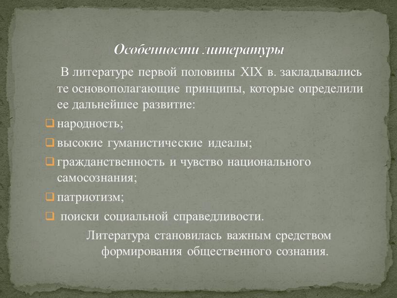 В литературе первой половины XIX в