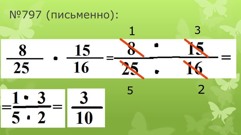 №797 (письменно): 1 2 3 5