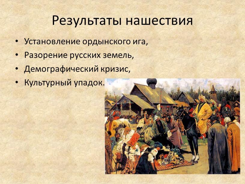 Результаты нашествия Установление ордынского ига,